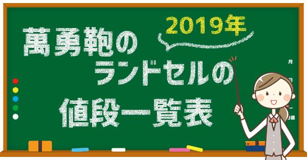 ランドセル 2019 萬勇鞄