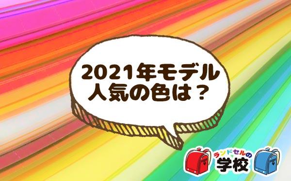 2021年入学モデルのランドセルの人気の色は?