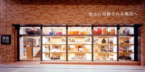 黒川鞄工房 ランドセルの店舗|本店