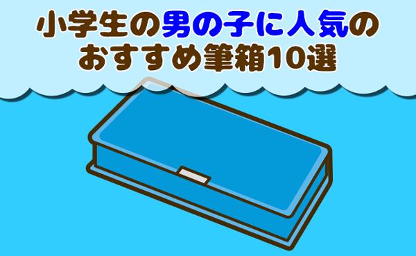 男の子に人気の筆箱