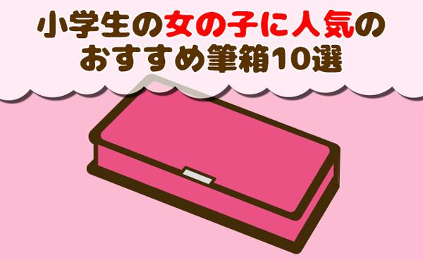 小学生の女の子におすすめの筆箱