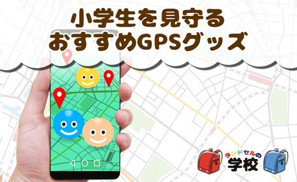 小学生 GPS