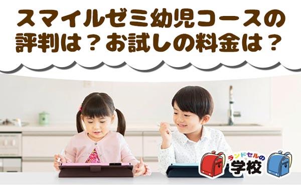スマイルゼミ「幼児コース」の評判