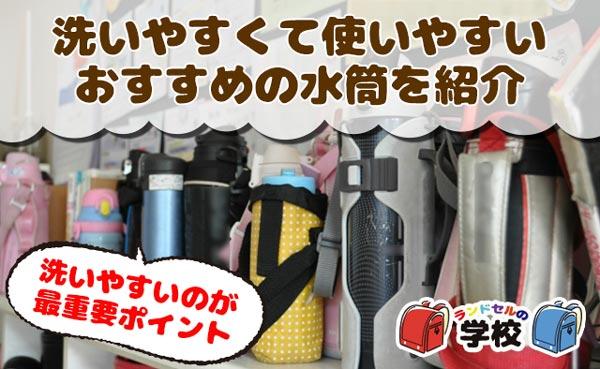 洗いやすくて使いやすいおすすめの水筒