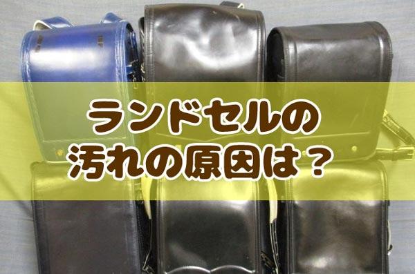 ランドセルのクリーニングの値段|汚れの原因