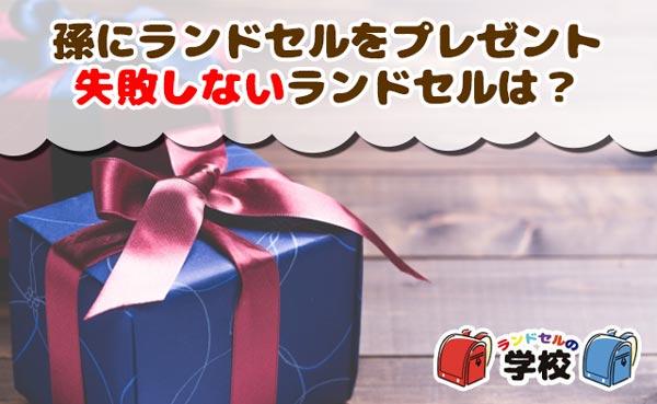 孫にランドセルをプレゼント!購入に悩む祖父母のための失敗しないランドセル選び