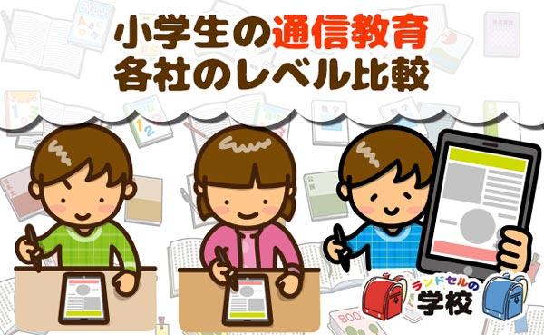 小学生の通信教育|レベル比較