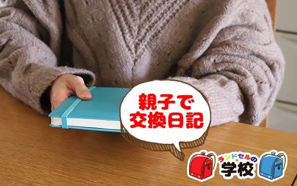 親子ではじめる交換日記のコツ|交換日記がおすすめの理由